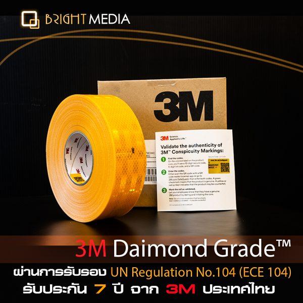 3M แถบสะท้อนแสง ไดมอนด์เกรด สำหรับยานพาหนะ