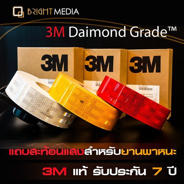 แถบสะท้อนแสง ไดมอนด์เกรด 3M