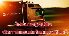 รถใหญ่ต้องอ่าน หากไม่อยากถูกปรับเพราะแถบสะท้อนแสงติดรถ ผิดกฎหมาย!!